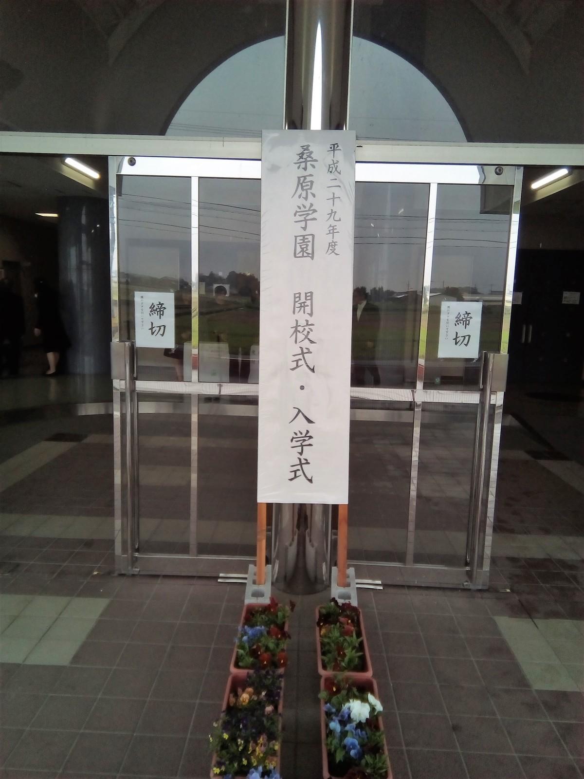 羽島市立桑原学園 開校式・入学...